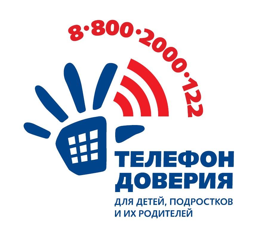 telefon_doveriya.jpg?1550666817